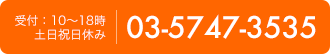 受付10時~18時、土日休み03-5747-3535