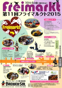 title-frei2015のコピー