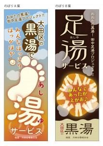 大田区_足湯 のぼり02