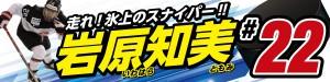 90_360_横断幕02